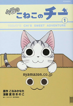 CHIS SWEET ADVENTURES GN VOL 01