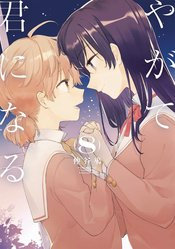 BLOOM INTO YOU GN VOL 08 (MR)