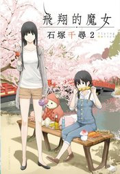 FLYING WITCH GN VOL 02