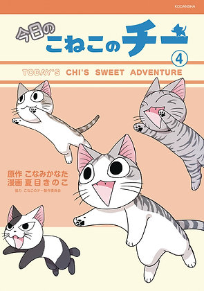 CHIS SWEET ADVENTURES GN VOL 04