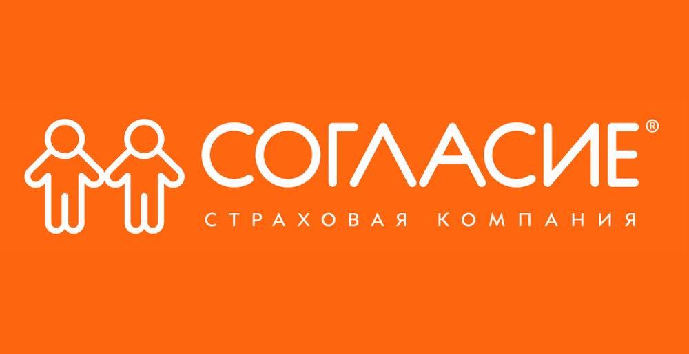 3_согласие_оранжевый