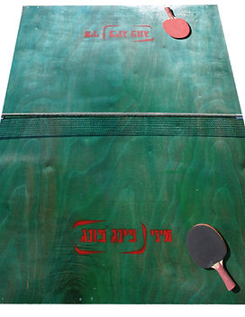 טניס שולחן.jpg