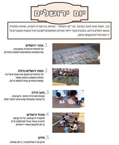 יום ירושלים 2019-1.jpg