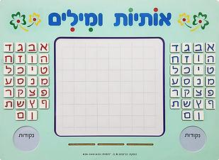 אותיות ומילים עברית.jpg