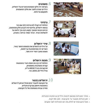 יום ירושלים 2019-2.jpg