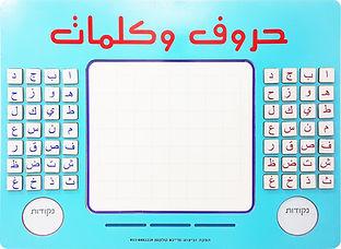 אותיות ומילים בערבית.jpg