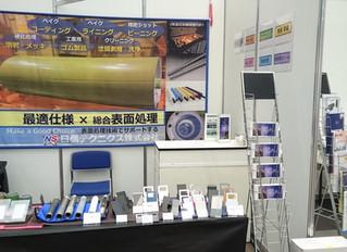 展示会(大阪) PTFEフッ素コーティング