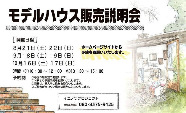 モデル販売説明会_edited.jpg