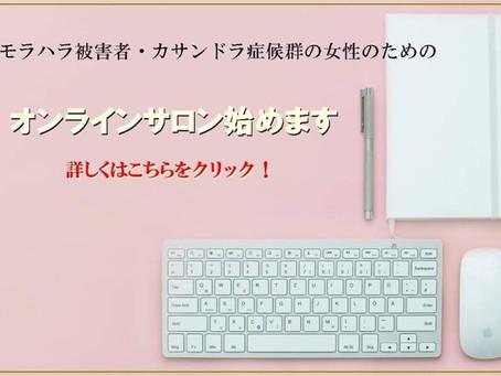 モラハラ、発達障害の家族にお悩みの方のための月々たった980円のオンラインサロン