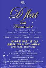 Dfaltクリスマスライブ2018_v6JPG.jpg