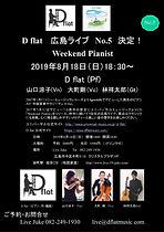 D flat 20190818Hiroshima_1.jpg