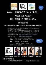 広島ライブ2021-8-1_P1.jpg
