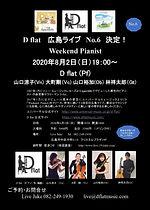 広島チラシ2020-8-216-303_page-0001.jpg