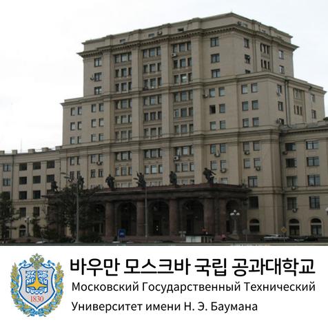바우만 모스크바 국립 공과대학교