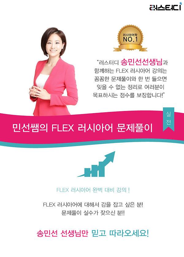 FLEX-상세페이지1.jpg