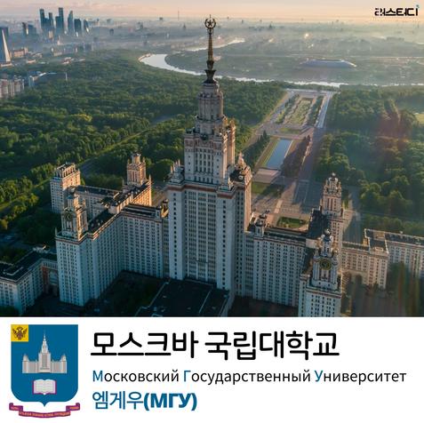 모스크바 국립대학교