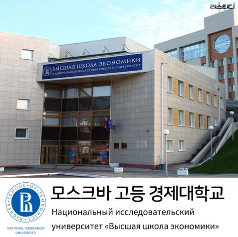 모스크바 고등경제대학교