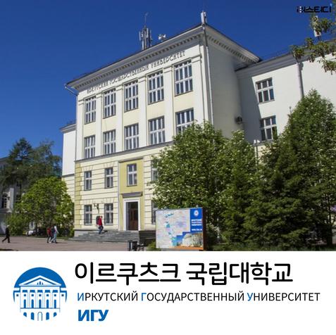 이르쿠츠크 국립대학교