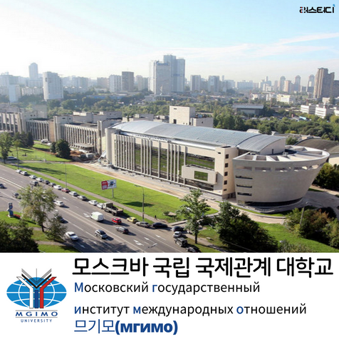 모스크바 국립 국제관계 대학교