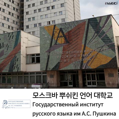 모스크바 뿌쉬킨 언어대학교