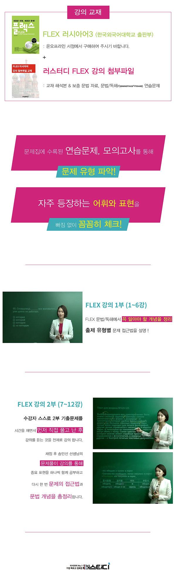 FLEX-상세페이지2.jpg