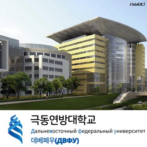 블라디보스톡 극동연방대학교
