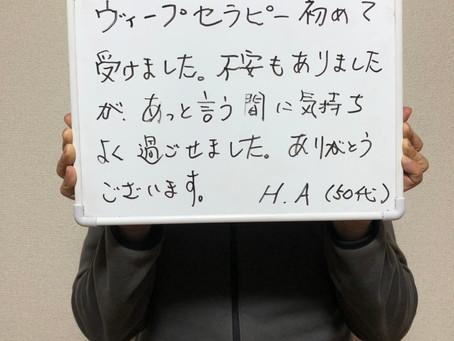 ED気味で悩むH.Aさん【モニター体験:1回目】(50代)