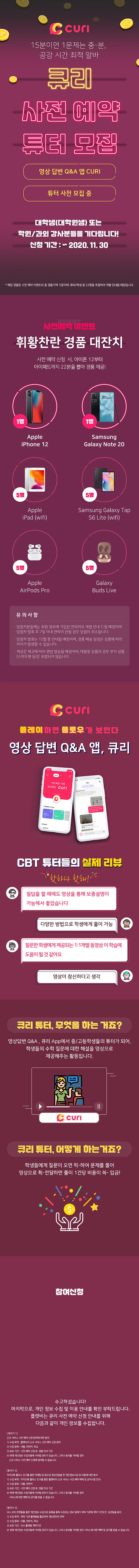 20201120큐리_튜터_mobile222.jpg