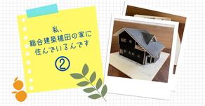 私、総合建築植田で建てた家に住んでいるんです②