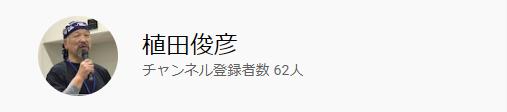 植田俊彦 - Y.png