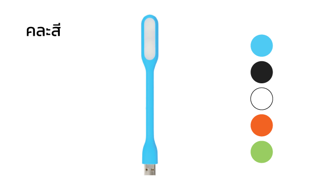 USB White LED - Random Color