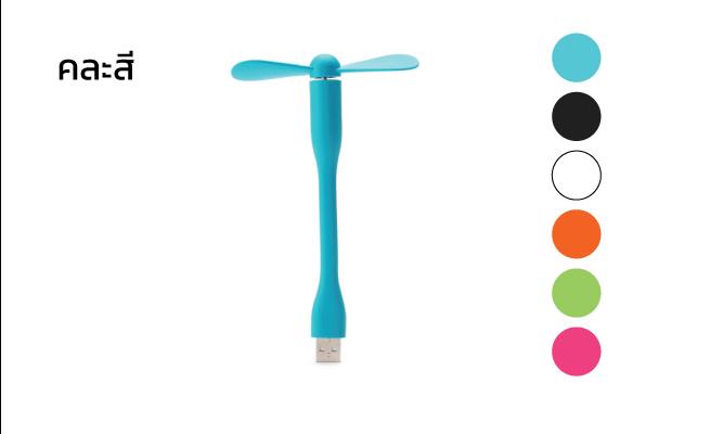 USB Fan - Random Color