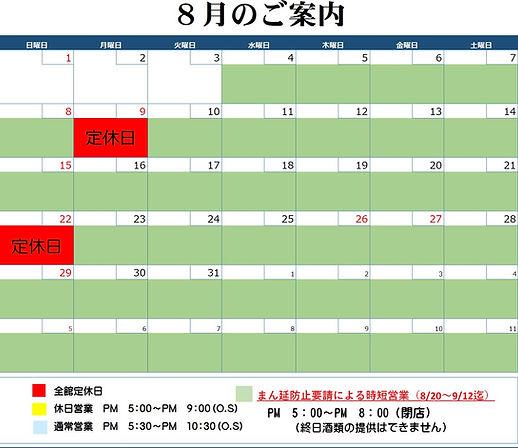 蔓延防止カレンダー.jpg