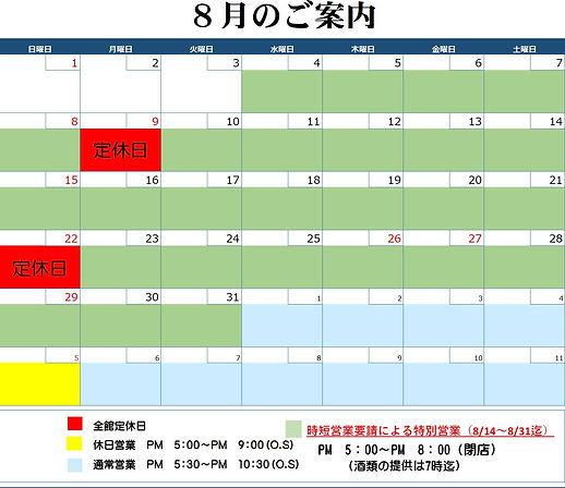 8.14からカレンダー.jpg