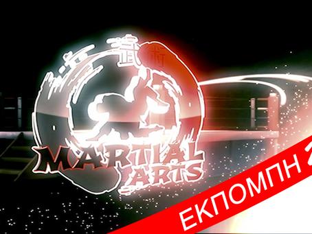 Martial Arts εκπομπή 2