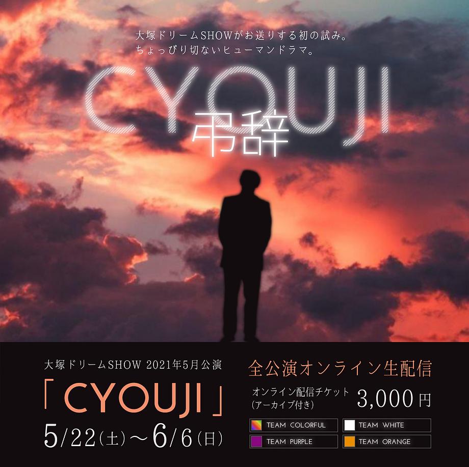 cyouji_new.png