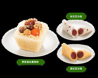 Maxim's King Rice Dumpling Combo.png