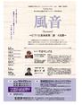 第2回仙台短編文学賞プレスアート賞受賞『風音 -ピアノ五重奏曲第二番 イ長調-』の演劇ステージが宮城野区文化センターで10月22日に開催されます。