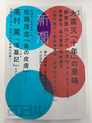 第3回大賞受賞作家・佐藤厚志さんの新作が『新潮』に掲載されました。