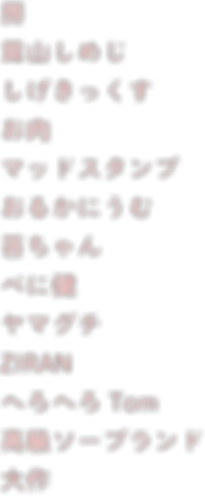 mikepo題字---コピー.png