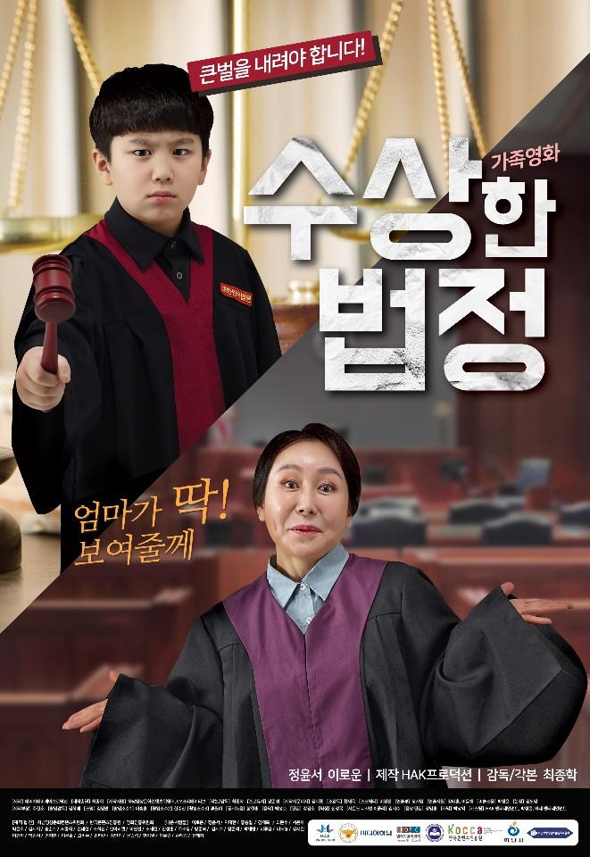 수상한 법정 (최종학 감독)