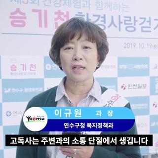 <인천연수구청 홍보영상>