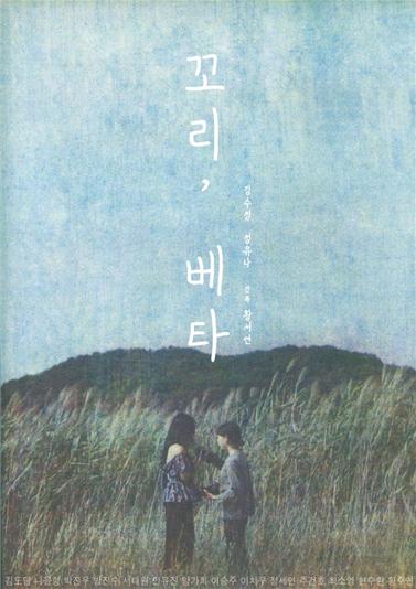 꼬리, 베타 (황서연 감독)
