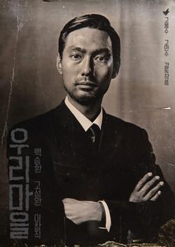 우리마을 (고봉수 감독)