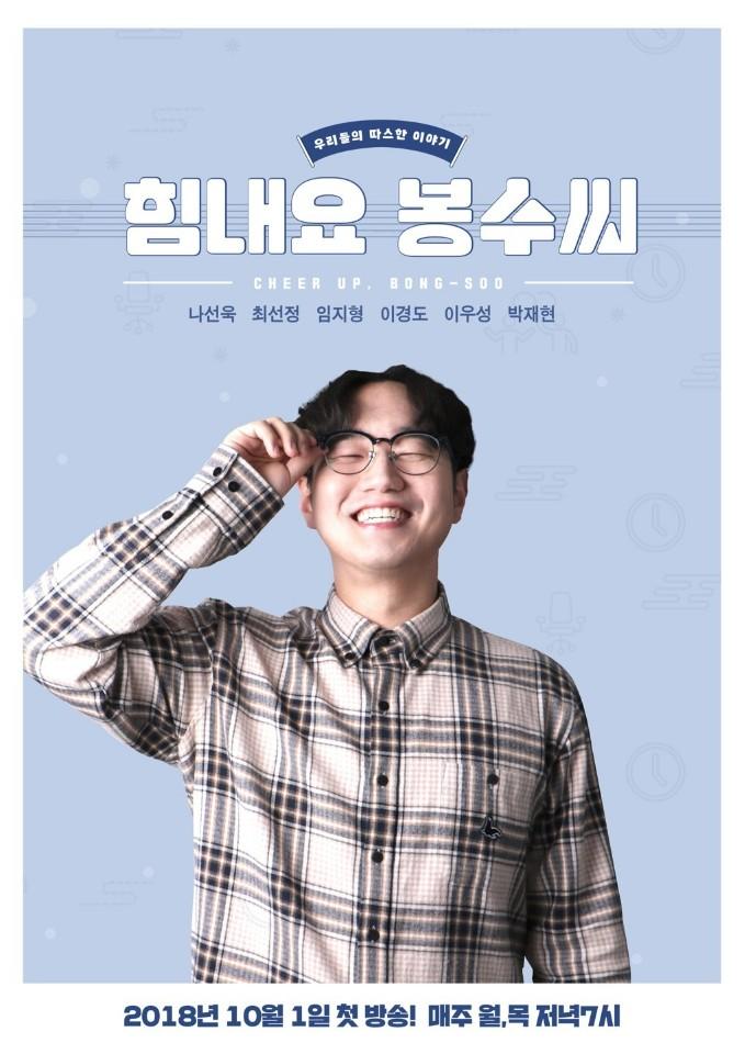 힘내요 봉수씨 (박준규 감독)