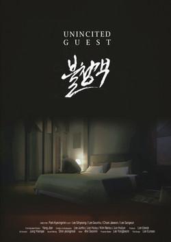 불청객 (박경민 감독)