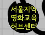 서울지역영화교육허브센터