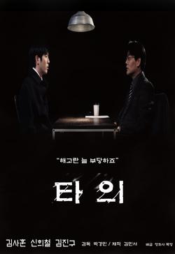 타의 (박경민 감독)