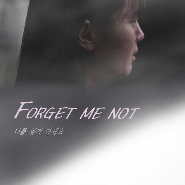 <Forget me not>