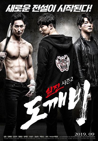 일진 시즌 2 : 도깨비 (박창진 감독)